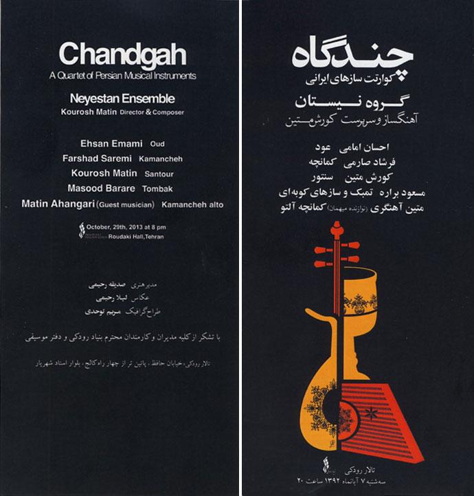 brochure-concert-chandgah-roodaki.jpg
