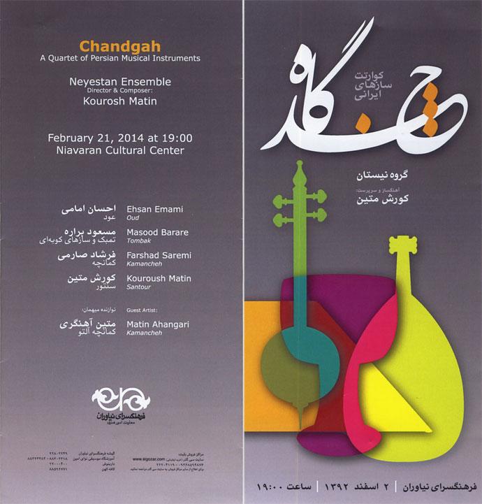 brochure-concert-chandgah.jpg