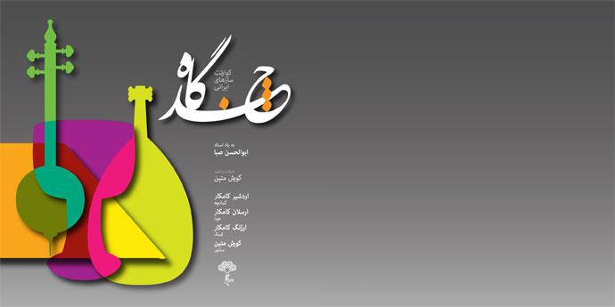 chandgah-jeld